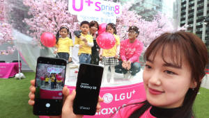 LG유플러스 '갤럭시S8' 고객 체험 행사 개최