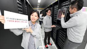 KT, 기업 클라우드 서비스 확대···목동에 '서울-M2존 오픈