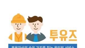 [스타트업, 글로벌 기업을 꿈꾼다]<5>투유즈