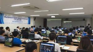 동남정보보호지원센터, 정보보호 인재양성 교육