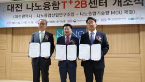 {htmlspecialchars(대전 나노 기업 사업화 돕는 나노융합 T2B 센터 문열었다)}
