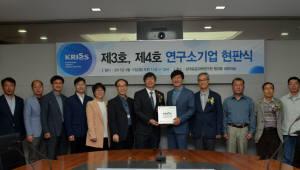 표준연, 시각동기화 원천기술 출자 '엠팩엔지니어링' 설립