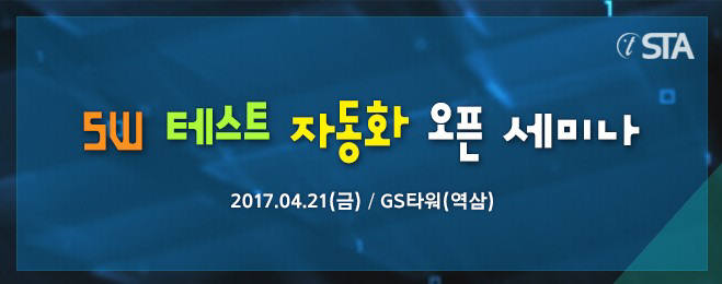 와탭랩스, 21일 SW 테스트 자동화 오픈 세미나 참가