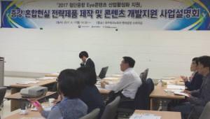 대구TP 스포츠융복합산업지원센터, AR·MR 전략제품 제작 및 콘텐츠개발지원 사업설명회 개최
