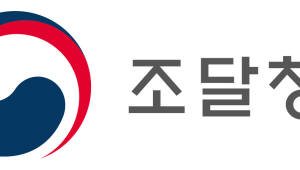 조달청, 1분기 벤처창업혁신조달상품 91개 지정