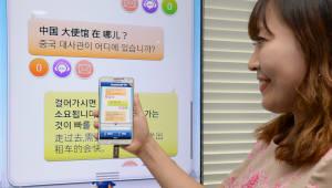 ETRI, 9개국어 음성을 문자로 실시간 전환하는 음성인식기술 개발