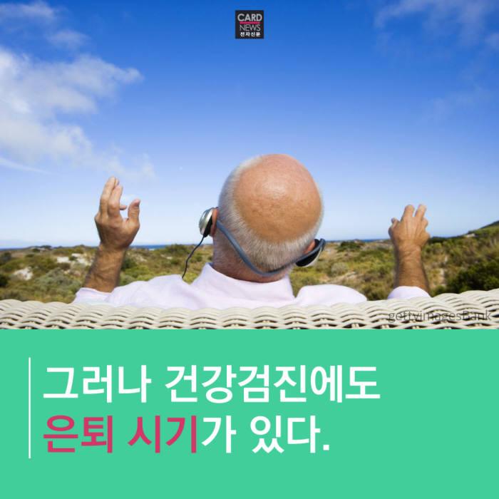 [카드뉴스]암 몰라도 걱정! 암 알아도 걱정!…암 검진도 은퇴 시기 있다
