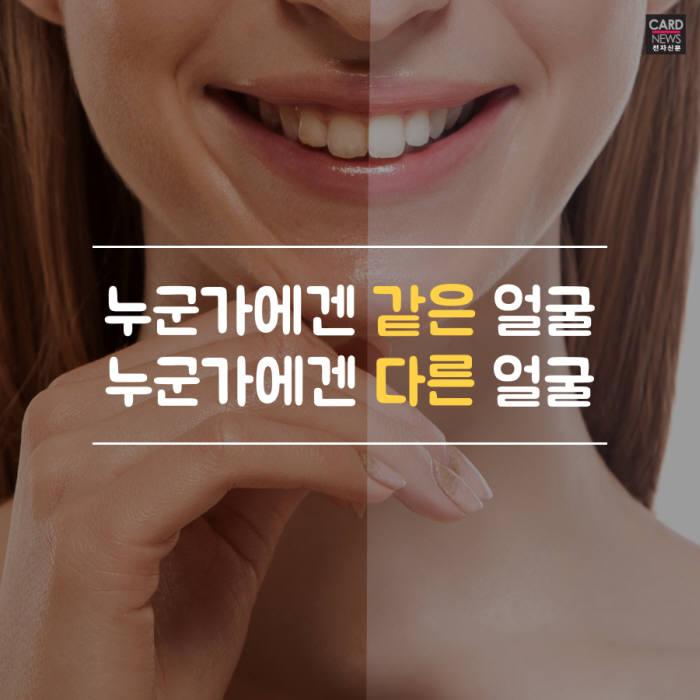 [카드뉴스]타인종효과