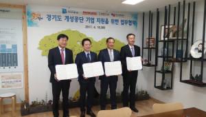 중소기업유통센터·경기도 '개성공단 입주기업 판로 지원' 협약