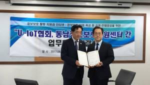 동남정보보호지원센터와 부산U-IoT협회, 18일 정보보호 업무 협약