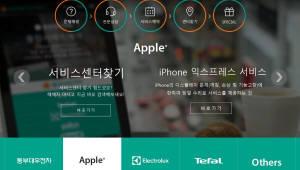 동부대우전자서비스, 당일 수리 가능한 '아이폰 익스프레스' 출시