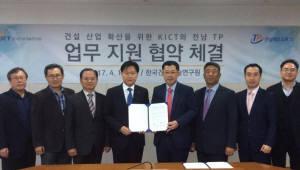전남과학기술진흥센터-건기연 건설산업혁신센터 업무협약 체결