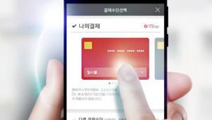 인터파크, '원페이'로 간편결제 시장 참전...온라인 쇼핑 '결제 경쟁' 격화