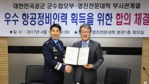 영진전문대, 공군 군수참모부와 항공정비인력 양성 MOU
