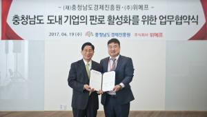 위메프, 충남경제진흥원과 MOU...도내 中企 판로 확대 맞손