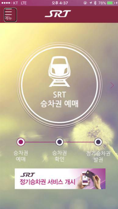 SRT 앱 캡쳐 이미지