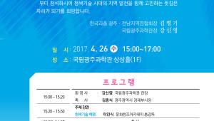 국립광주과학관, 26일 '제5회 필사이언스 포럼' 개최