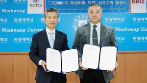 원광대-한국전기에너지산업협동조합 산학협력 업무협약