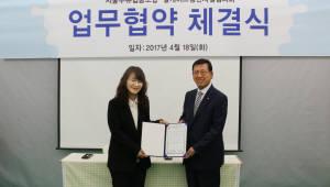 서울우유, 쌀케이크생산시설협의회와 업무협약 체결