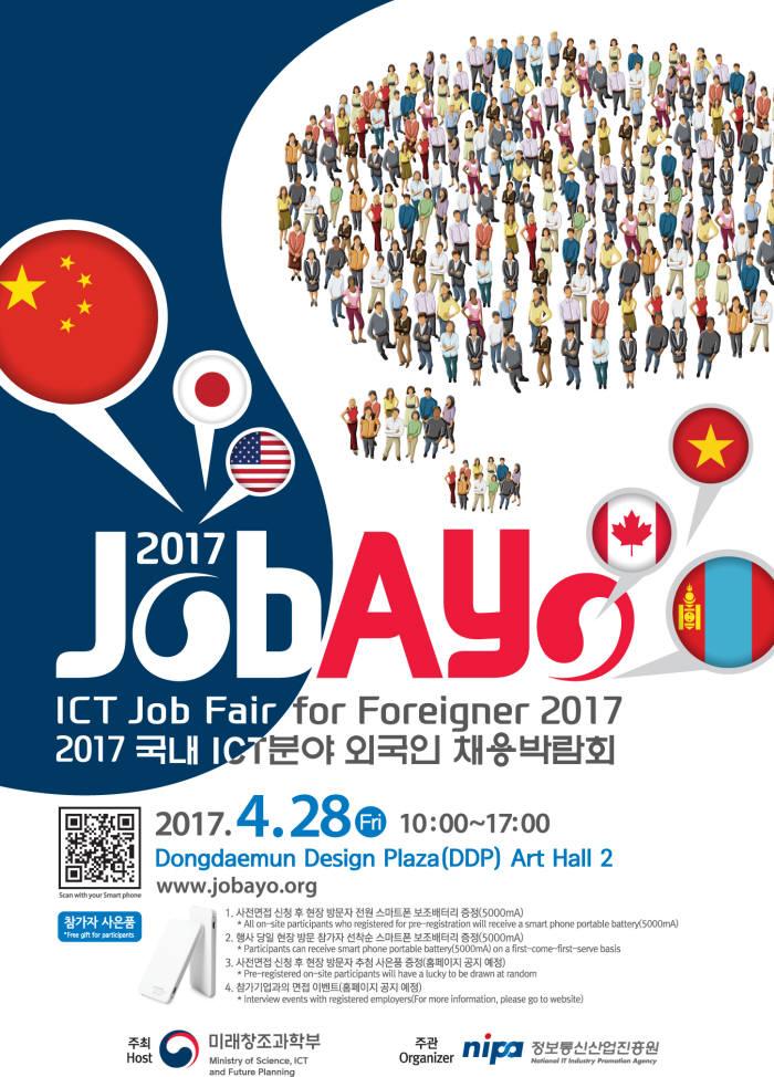 ICT 분야 외국인 채용박람회 '잡아요(JobAYo) 2017' 포스터 이미지.