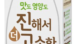 남양유업, '진해서 더 고소한 우유' 출시