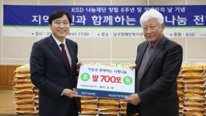 한국예탁결제원, 취약계층 자립지원 위한 사랑의 쌀 1200포 전달