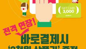 GS홈쇼핑, 모바일 간편결제 '바로결제' 도입