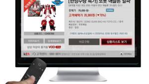 """KTH """"VoD 보면서 쇼핑하세요""""...'VoD 숍' 론칭"""