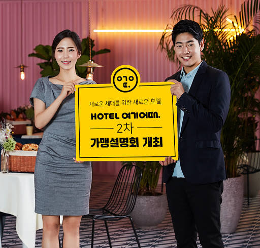 HOTEL 여기어때가 오는 26일 삼성동 본사에서 가맹 설명회를 개최한다.