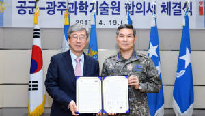 GIST-공군, 민·군 군사과학기술협력 협약 체결