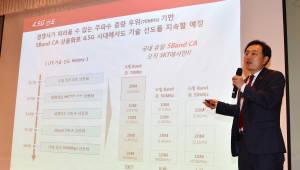 SK,LTE 대비 9배 빠른 '4.5G이동통신시대'연다