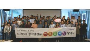 삼성전자, '청소년 전문 멘토봉사단' 출범