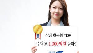 삼성 TDF펀드 설정액 1000억원 돌파