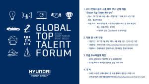 현대차그룹, R&D분야 해외 석·박사급 인재 채용