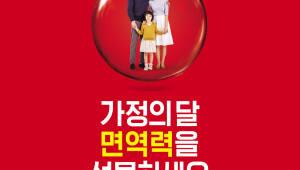 KGC인삼공사, 가정의 달 앞두고 '사은행사' 진행
