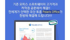 인프라웨어, 3만 벤처기업 대상 '폴라리스 오피스 비즈니스' 프로모션