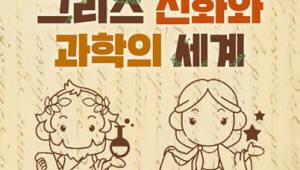 국립광주과학관, '과학의 날' 특별행사·이벤트 '풍성'