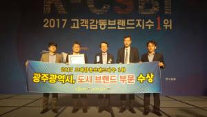 광주시 '친환경자동차 선도도시', 도시브랜드 1위 선정