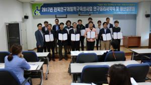 전북연구개발특구본부, 연구윤리 지킴이 '앞장'…서약식 개최