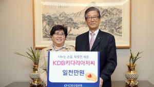산업은행, 'KDB 키다리 아저씨' 열번째 나눔 실천... 동대문 쪽방촌 지원