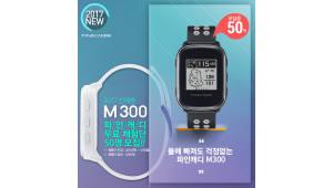 파인디지털, 프리미엄 GPS 골프거리측정기 '파인캐디M300' 체험단 모집