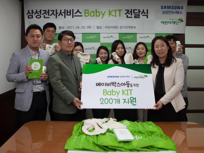 삼성전자서비스, 사회복지시설 영유아에게 '베이비키트' 후원