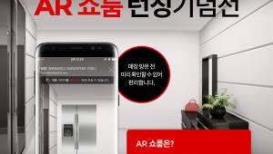 """롯데하이마트, AR 쇼룸 론칭...""""가전, 스마트폰으로 미리 배치해 구매하세요"""""""