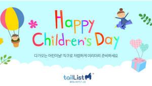 테일리스트, '어린이날 특가 기획전' 열어