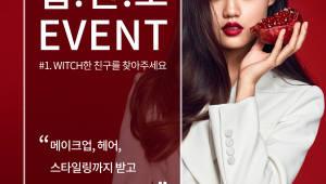 CJ오쇼핑 SEP, 인스타그램 '셉.친.소' 이벤트 실시