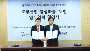 한국로봇산업진흥원, 경기도경제과학진흥원과 로봇산업발전 MOU