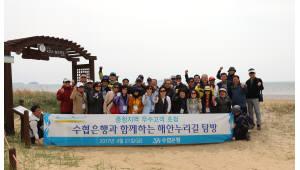 Sh수협은행, VIP 고객 초청 '해안누리길 탐방' 행사 개최