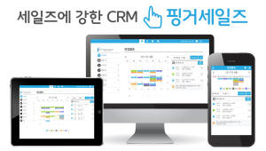 CRM 프로그램 '핑거세일즈' 인기