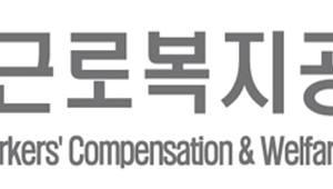 근로복지공단, 서울시와 소상공업체 근로자 사회보험 가입촉진 협약