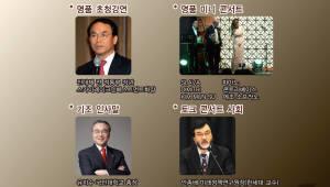 4차산업리더스 조찬포럼 5월 19일 개최…진대제 전 장관 등 강연